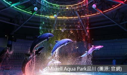 Maxell Aqua Park品川