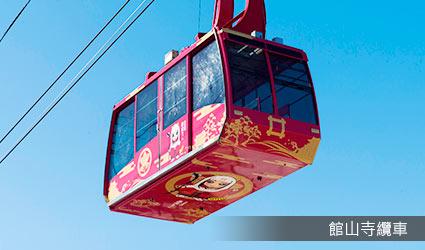 館山寺纜車