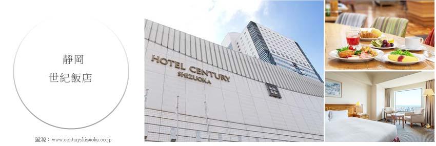 靜岡世紀飯店Hotel Century Shizuoka