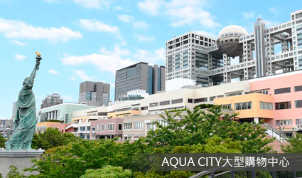 AQUA CITY大型購物中心