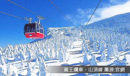藏王纜車.山頂線