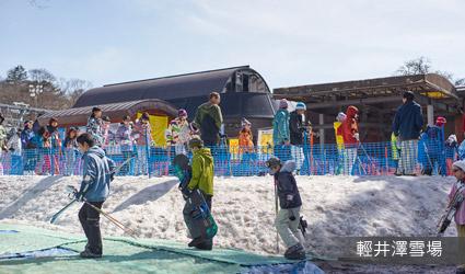輕井澤雪場