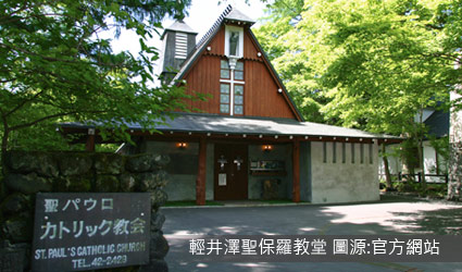 輕井澤聖保羅教堂