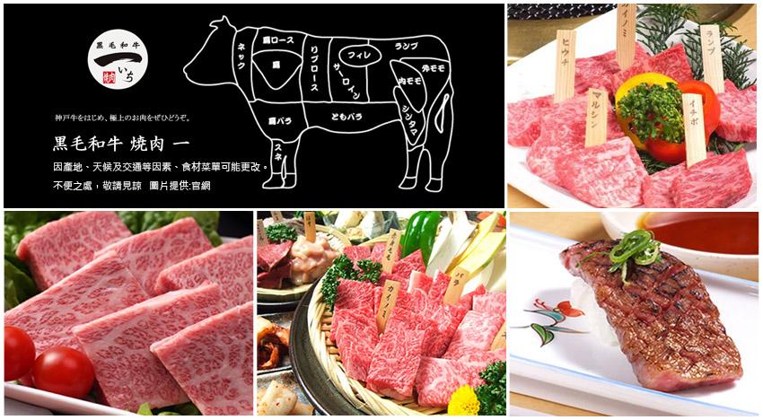 黑毛和牛燒肉
