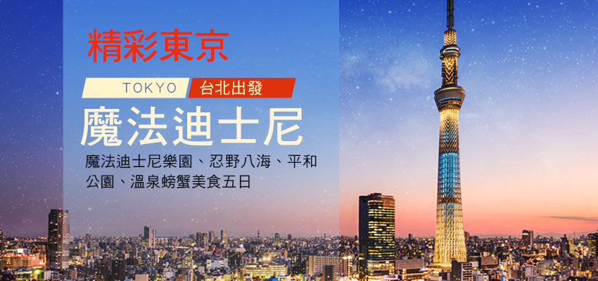 精彩東京、魔法迪士尼樂園、箱根鐵道趣、登上晴空塔、溫泉螃蟹美食五日