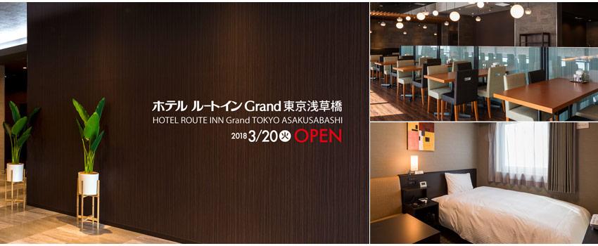 淺草橋ROUTE INN飯店