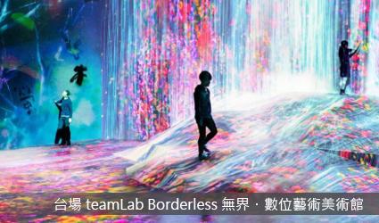 台場 teamLab Borderless 無界・數位藝術美術館