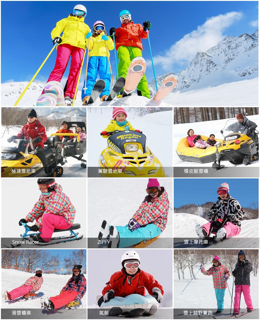 水上高原滑雪度假村的雪上設施