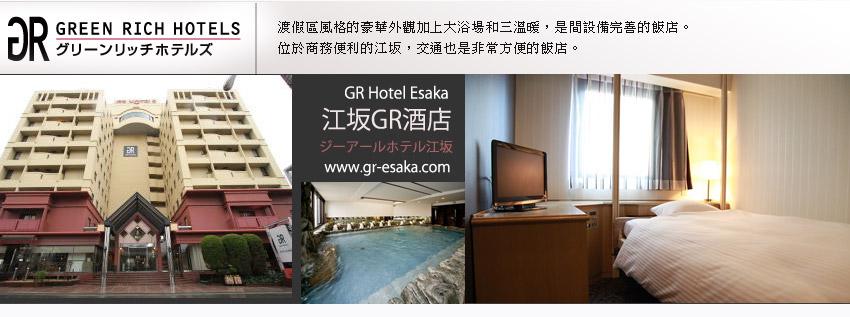 江板GR酒店