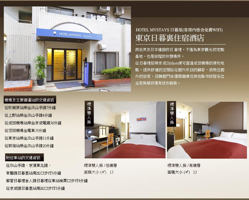 東京日暮裏住宿酒店