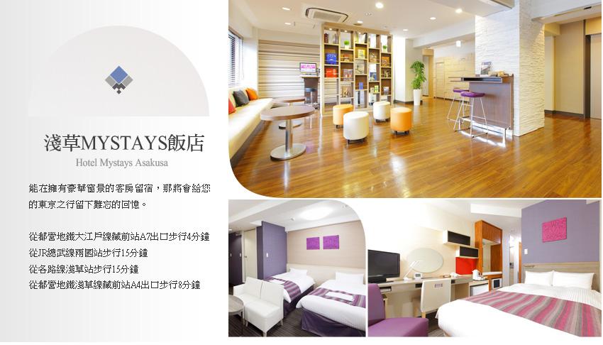 淺草MYSTAYS飯店