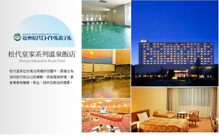 松代皇家系列溫泉飯店