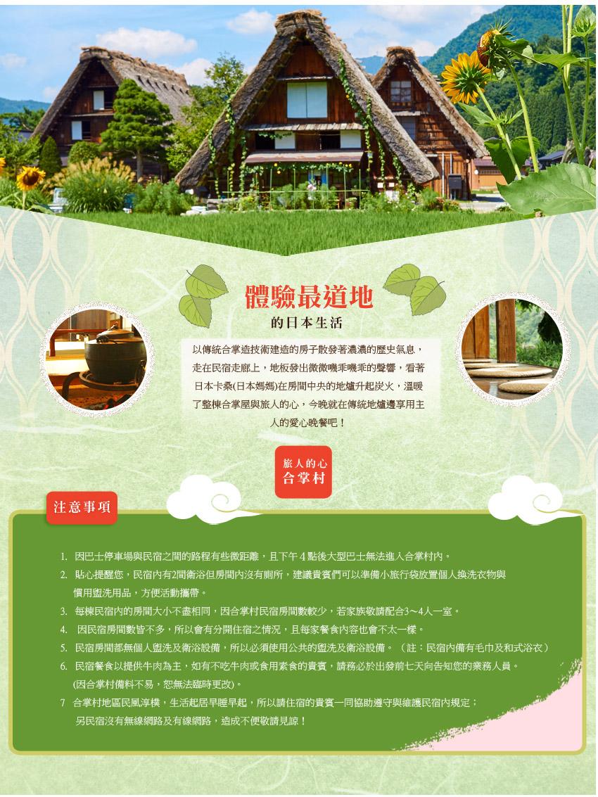 合掌村最道地的日本生活