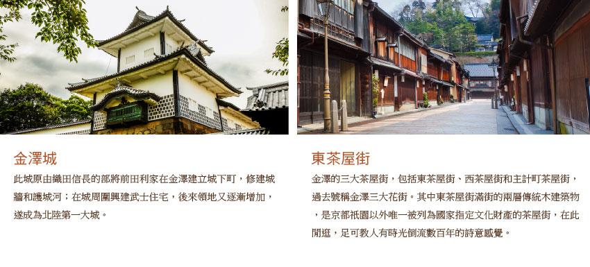 金澤城跡、東茶屋街