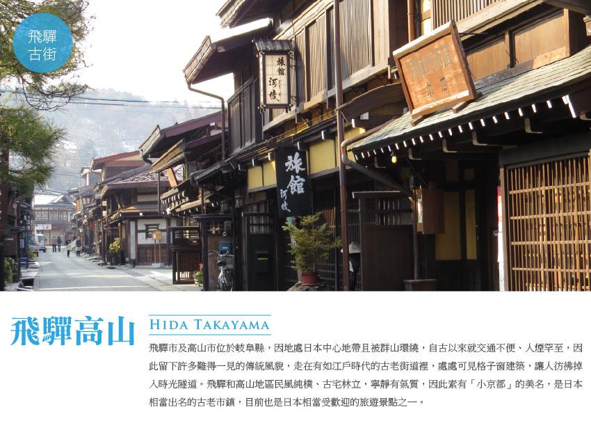 飛驒高山 Hida Takayama
