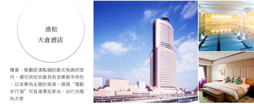 濱松大倉酒店