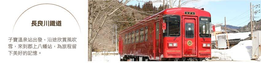 長良川鐵道