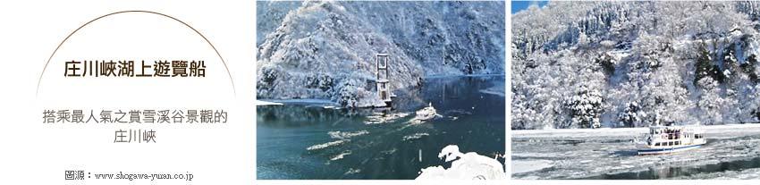 庄川峽湖上遊覽船