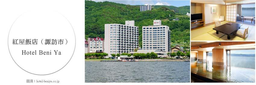 紅屋飯店(諏訪市)Hotel Beni Ya