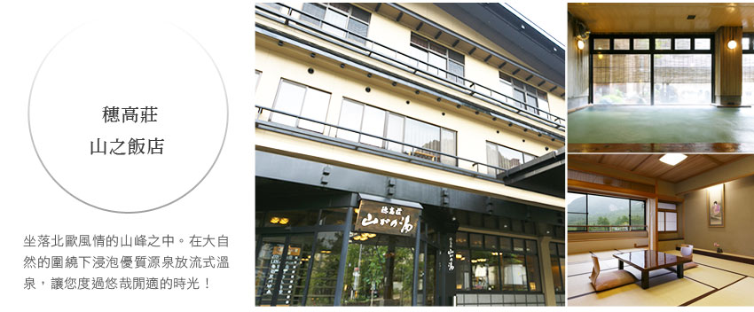 穗高莊 山之飯店 Hotakaso Yamano Hotel