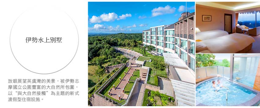 近鐵伊勢志摩水上別墅酒店Hotel Kintetsu Aqua Villa Ise Shima