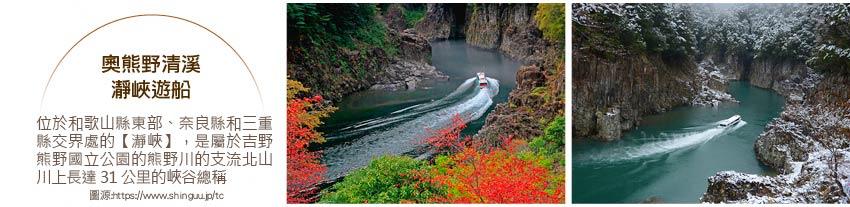 奧熊野清溪瀞峽遊船