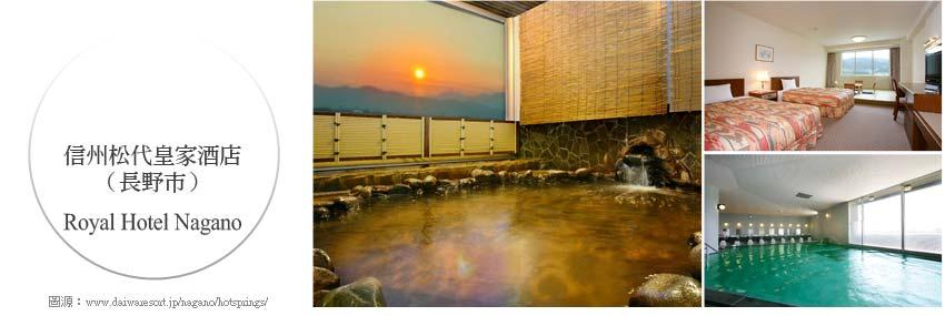 信州松代皇家酒店(長野市)