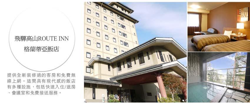 高山格蘭比亞 Route Inn Grantia Hidatakayama