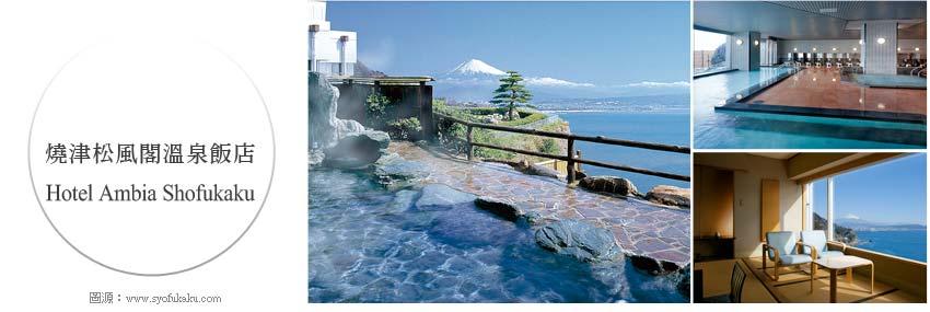 燒津松風閣溫泉飯店