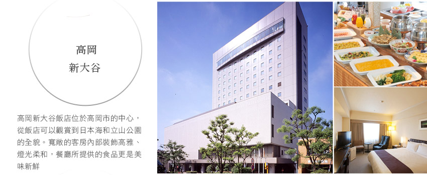 高岡新大谷飯店