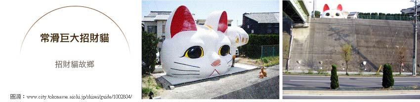 常滑巨大招財貓