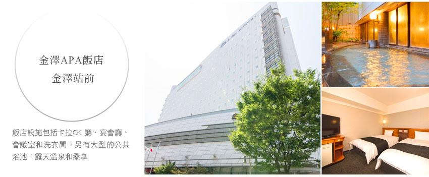 金澤站前APA酒店