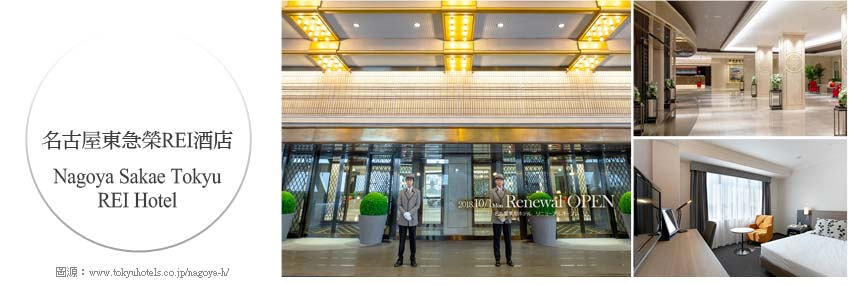 名古屋東急榮REI酒店