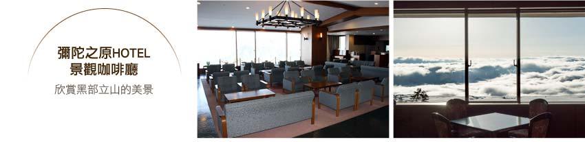 彌陀之原HOTEL景觀咖啡廳