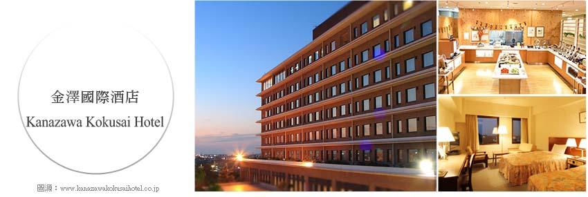 金澤國際酒店