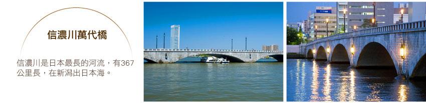 信濃川萬代橋