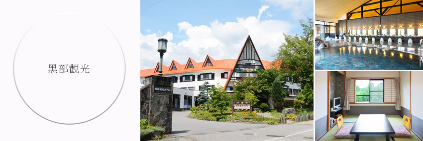 黑部觀光 Kurobe Kanko Hotel