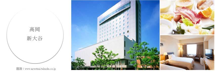 高岡新大谷飯店 Hotel New Otani Takaoka