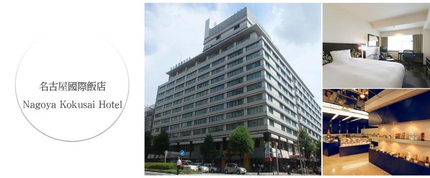 名古屋國際飯店