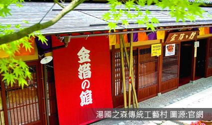 湯國之森傳統工藝村