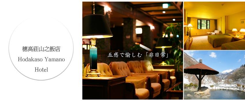 穗高莊山之飯店
