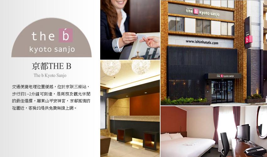 京都the b