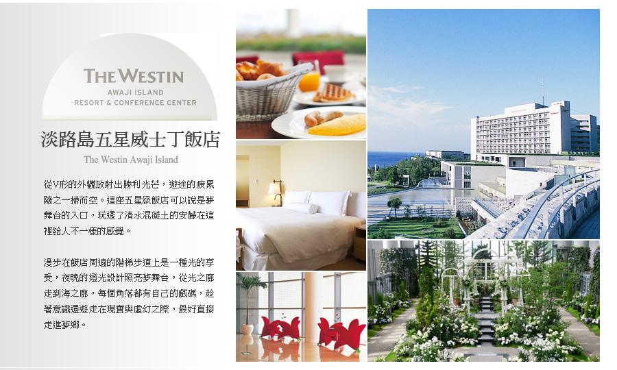 淡路島五星威士丁飯店