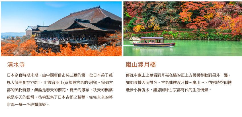 清水寺.嵐山渡月橋