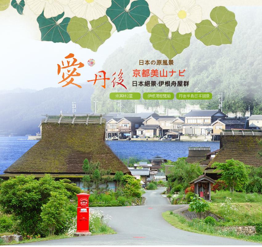 愛.丹後京都美山