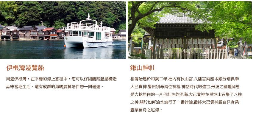 伊根灣遊覽船.神社