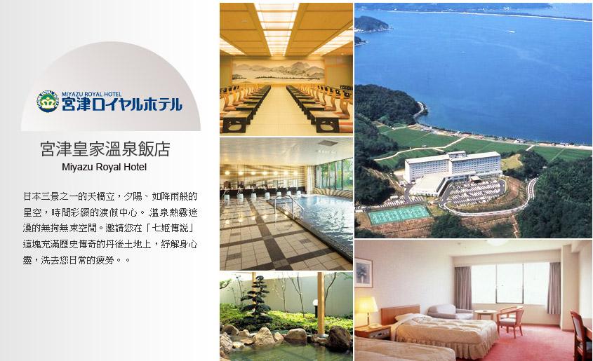 宮津皇家溫泉飯店