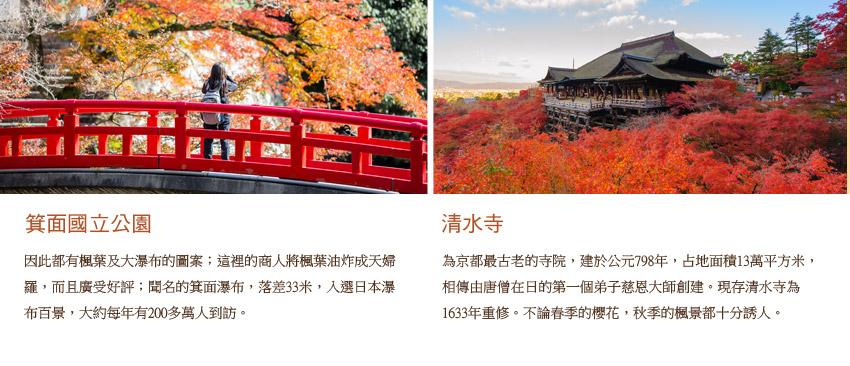 箕面國立公園.清水寺