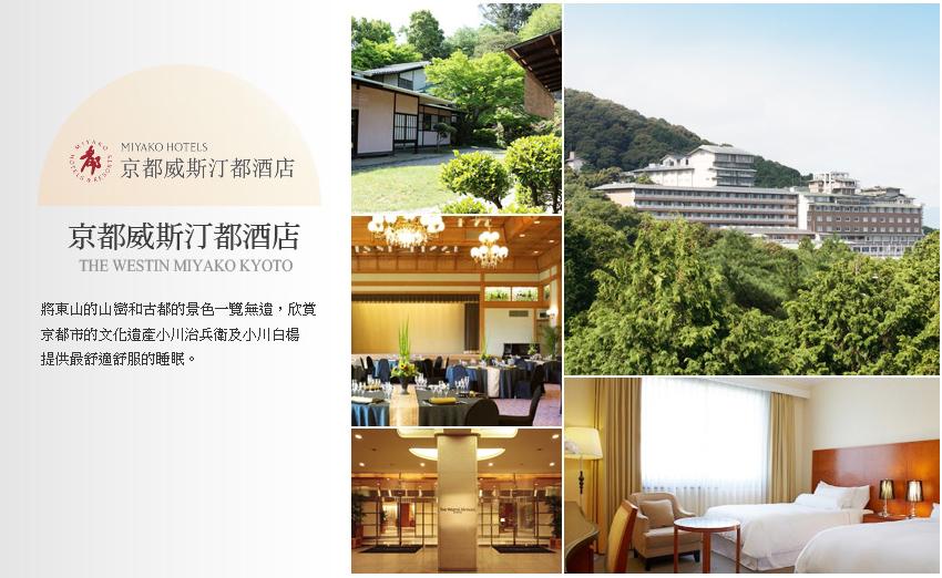 京都威斯汀酒店