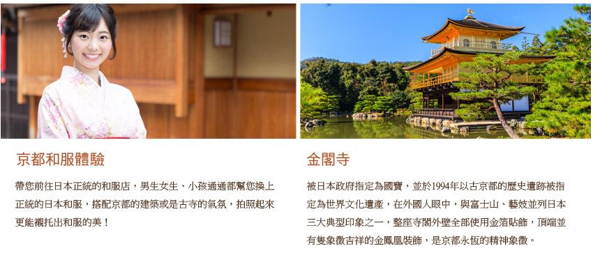 京都和服體驗.金閣寺